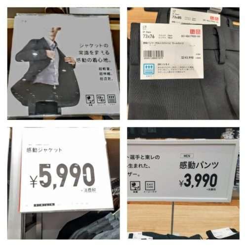 ユニクロ・店内・メンズ
