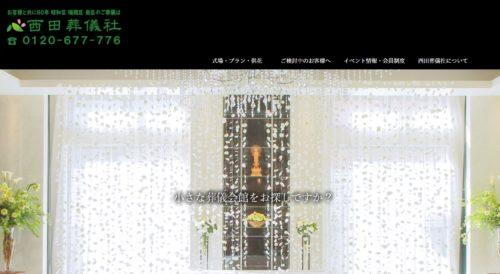 社 西田 葬儀