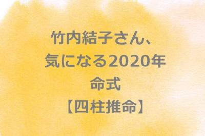 推命 無料 2020 四柱